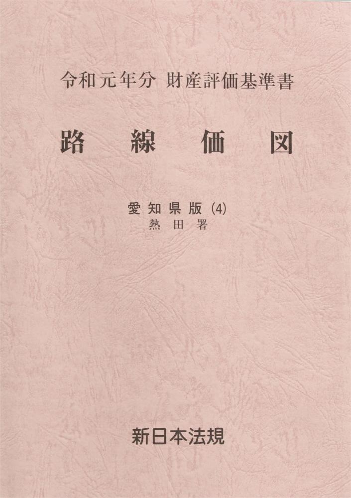 路線 価 図 国税庁