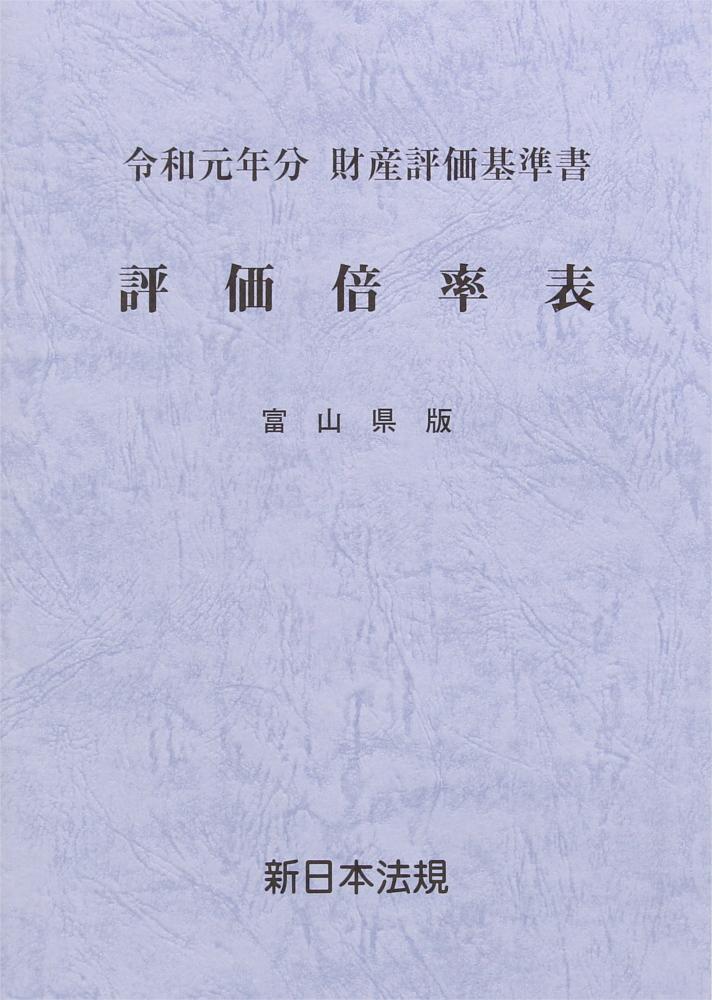 財産 評価 基準 書