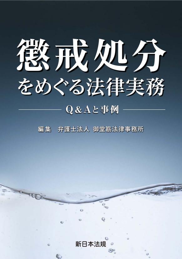 懲戒処分をめぐる法律実務-Q&Aと事例-|商品を探す | 新日本法規 ...