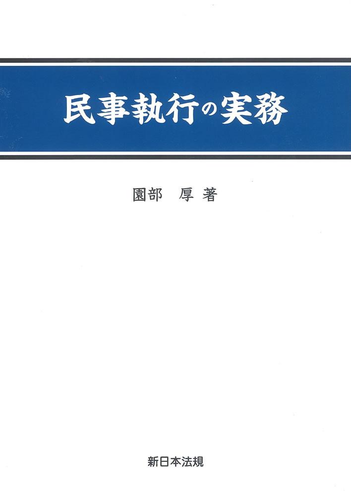 民事執行の実務(下)|商品を探す | 新日本法規WEBサイト