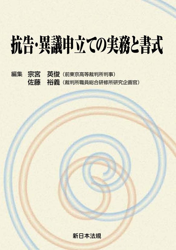 抗告・異議申立ての実務と書式 商品を探す   新日本法規WEBサイト