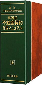事例式 不動産契約作成マニュアル