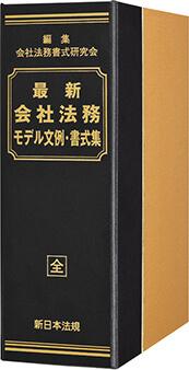 最新 会社法務モデル文例・書式集